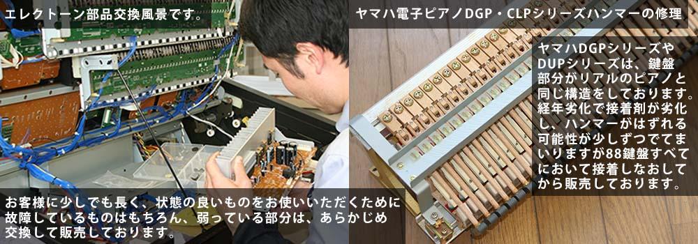 中古電子ピアノ・中古エレクトーンを可能な限り長く使っていただくために努力しております。
