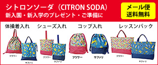 ���ȥ�󥽡�����CITRON SODA��
