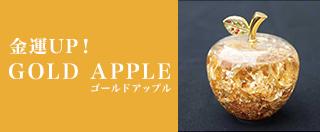 ゴールドアップル