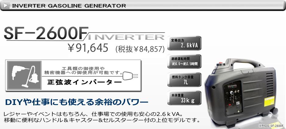 発電機 SF2600 トップ