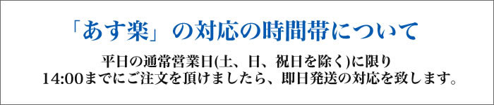 asuraku-time.jpg