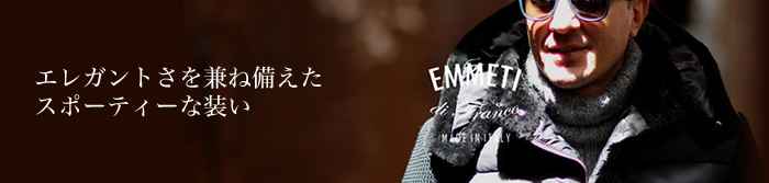 EMMETI エンメティ