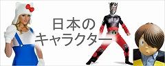 日本のキャラクター