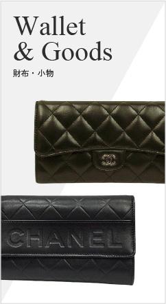 Wallet&Goods 財布・小物