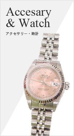 Accesary&Watch アクセサリー・時計