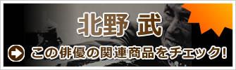 ビートたけし(北野武)