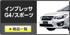 インプレッサG4/スポーツ【GJ/GP】