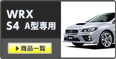WRX S4 Atype
