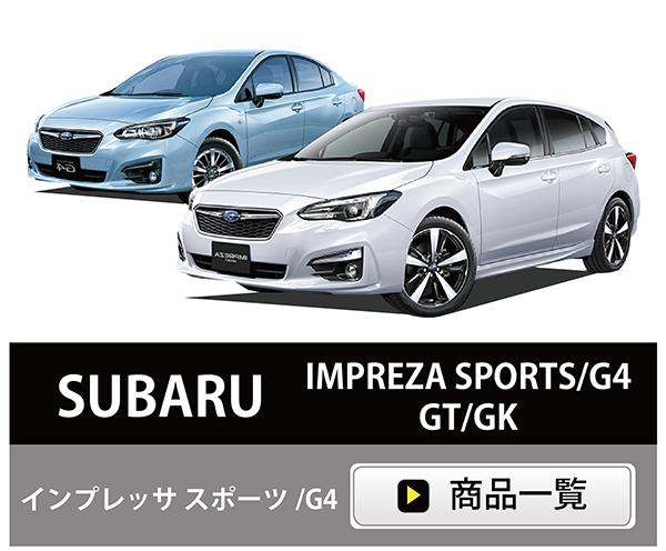 インプレッサスポーツ/G4