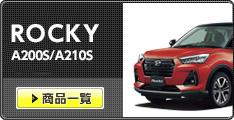 ROCKY A200S/A210S