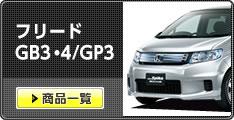 フリード GB3・4/GP3