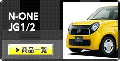N-ONE JG1/2
