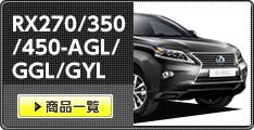 RX270/350/450-AGL/GGL/GYL