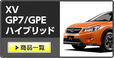 XV GP7/GPE ハイブリッド