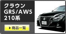 ���饦�� GRS/AWS 210��