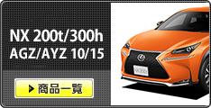 NX200t/300h