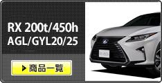 RX200t/450h