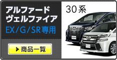 アルファード/ヴェルファイヤ 30系 E G SR専用