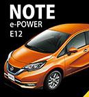 ノートE12/e-POWER