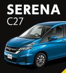 セレナC27