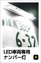 LED車両専用ナンバー灯
