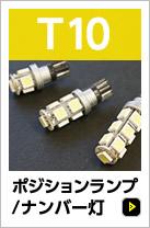 ポジションランプ/ナンバー灯