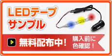 LEDテープサンプル