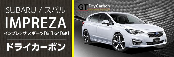 新型インプレッサスポーツ【GT】/セダンG4【GK】