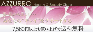 AZZURRO Health Beauty Store 10,800円以上お買い上げで送料無料