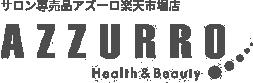 AZZURO楽天市場店|美容関連商品の通販専門ストア