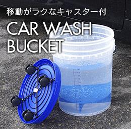 洗車バケツ