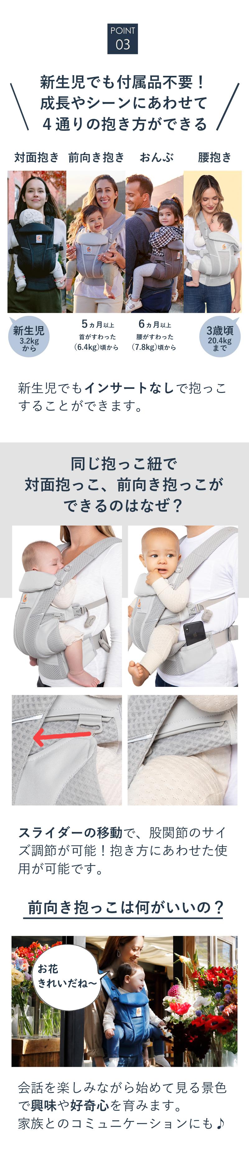 エルゴベビー/エルゴ/ブリーズ/breeze/抱っこ紐/360/omni/オムニ/新生児から使える/だっこ紐/だっこひも/おんぶひも/ergobaby