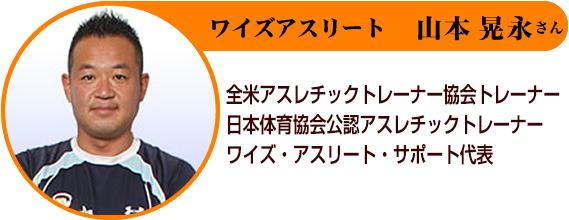 ワイズ・アスリート 山本晃永さん