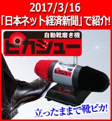 ピカシュー 日本ネット経済新聞
