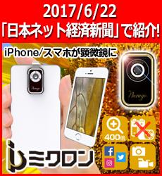 iミクロン 日本ネット経済新聞