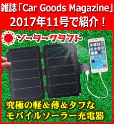 ソーラークラフト カーグッズマガジン
