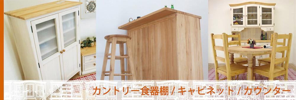 カントリー調 食器棚 フレンチカントリー キャビネット カウンターテーブル