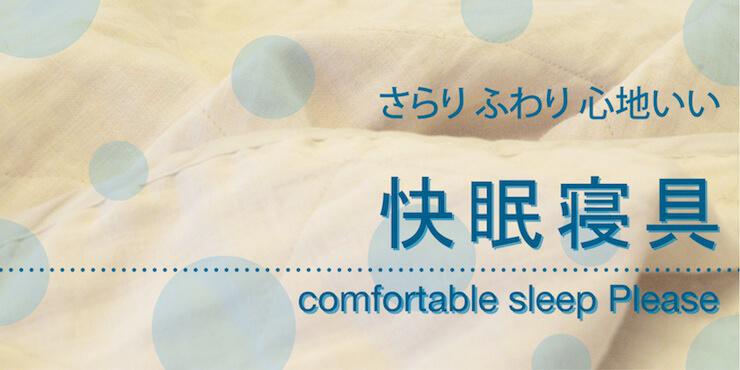 ひんやり涼しい自然素材寝具です。