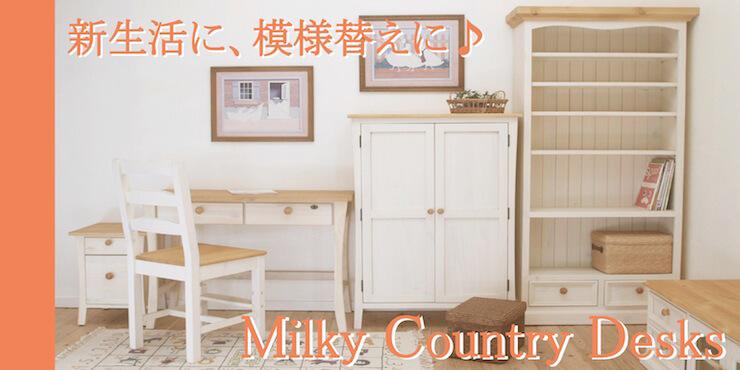 カントリーパイン家具
