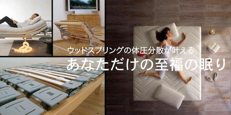 快眠できる体圧分散ベッド