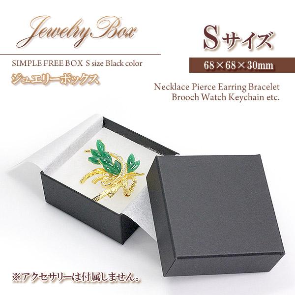 【Sサイズ】ジュエリーケースアクセサリーケース箱ケースジュエリーボックスアクセサリーボックス小物入れ