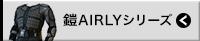 AIRLYシリーズ