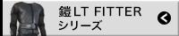 LT FITTREシリーズ