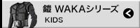 WAKAシリーズ