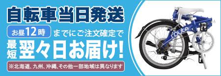 自転車当日発送、最短翌日お届け!