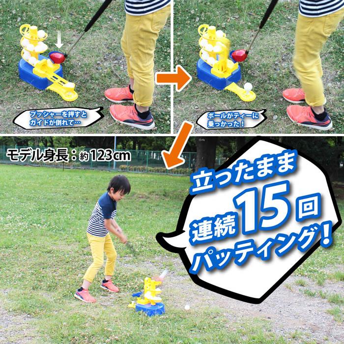 ミニゴルフトレーナー ゴルフ パッティング トレーニング 練習 子供 英才教育 玩具 おもちゃ アイアン ドライバー 楽しい 楽しく 遊びながら スイング 手軽