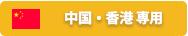 中国・台湾・マカオ専用