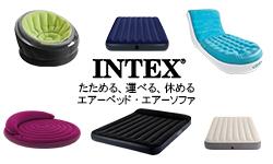 世界シェアNo.1品質!INTEXエアーベッド・エアーソファ