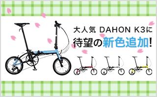 大人気DAHON K3に新色登場!