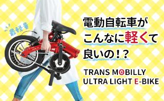 電動自転車が こんなに軽くて良いの!?